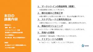 みやぎ商工会連合会研修会表紙2