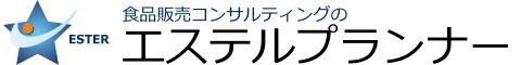 食品経営コンサルティングのエステルプランナー【中小企業庁認定経営革新等支援機関】